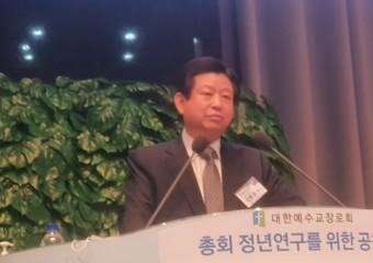 총회 정년연구 공청회, '특별한 경우 예외 규정 호응'