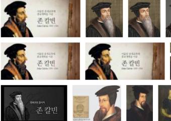 칼빈의 종교개혁과 장로교회 운영